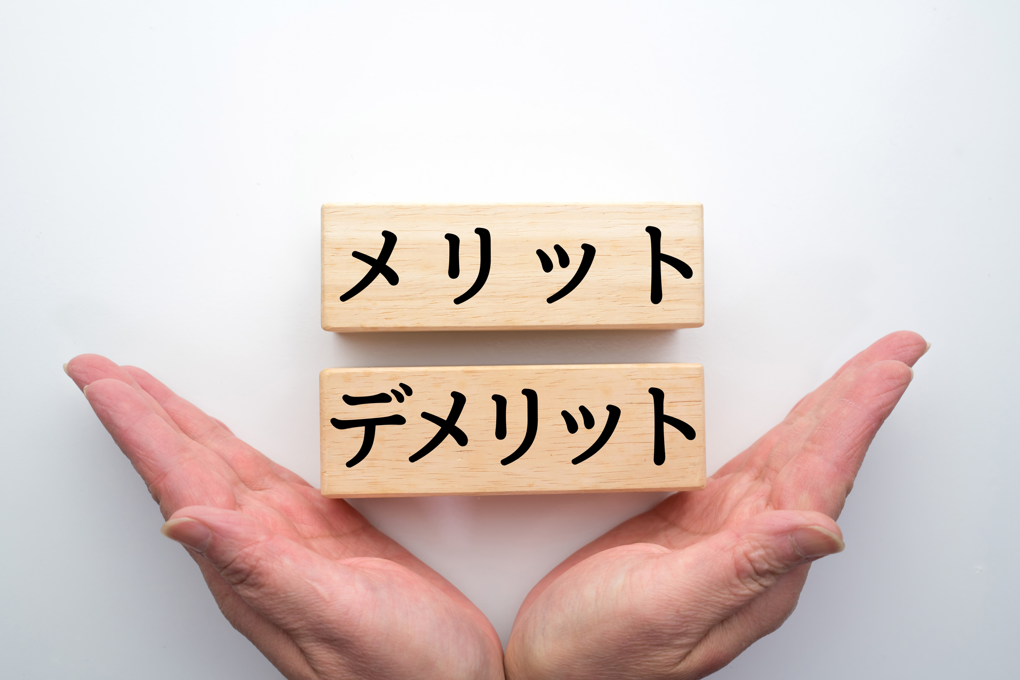 """<span class=""""title"""">ローコスト住宅のメリットとデメリット。シンプルで住みやすい?</span>"""